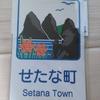 せたな町 ― 奇岩と攻めの観光ポスター ―