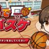 Nintendo Switchに登場!!机でバスケ!!!!