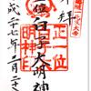 白子神社の御朱印(千葉・白子町)〜「正一位」と「九十九里」と「鰯」と 思い出の「Mi-Ke」の無関係