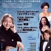 東京交響楽団「三人の会」、そして黛まどかと千住明の世界