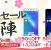 NifMoスーパーセール春ノ陣でZenFone3が一括20,400円!楽天モバイルと比較してみた