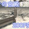 【FF14】死者の宮殿 200F突破