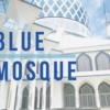 見たことないほど神秘的!マレーシアにある「ブルーモスク」に行ってきたので簡単な行き方をご紹介!