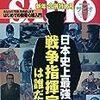 日本最強の戦争指揮官は?