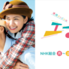 朝ドラ史上1番では:NHK連続テレビ小説「エール」 This Series Might Be the Best One in the History of NHK's Morning Serial Drama: 'Yell', The Current Serial TV Novel by NHK