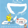 チキチキグルメフェスタinエアポート」が大阪国際空港で開催!