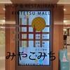 京都駅八条口 みやこみち お土産やレストランがあるストリート
