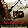 映画『カルテル・ランド』評価&レビュー【Review No.074】