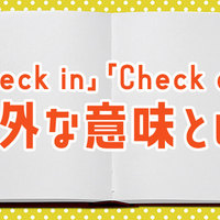 「Check in」「Check out」の意外な意味とは?