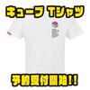 【ドレス】キューブデザインのアパレル「キューブ Tシャツ」通販予約受付開始!