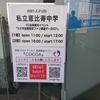 20210221 FC会員限定イベント「エビ中会員限定ファン感謝デー2021」パシフィコ横浜 国立大ホール