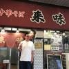 「中華そば 来味」初訪問♪サービス・コスパ、もちろん味が良いお店です