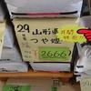 つや姫お買い得です。川越の米屋 小江戸市場カネヒロは五ツ星お米マイスターのいるお米の専門店