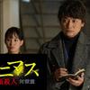 01月31日、香取慎吾(2021)