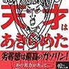 山里亮太さん著書【天才はあきらめた】を読んでの感想!