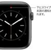 Apple Watchの赤い点を削除・非表示にする方法