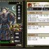 片倉小十郎-2251:戦国ixa 【二虎競食ノ計】