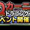 level.387【討伐パーティー】オルゴ・デミーラチャレンジ【攻略】