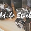 【ストックフォト】Adobe Stock(アドビストック)の特徴とは?