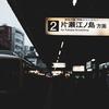 20181223江ノ島鎌倉