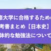 専修大学に合格するための参考書まとめと具体的な勉強法『日本史』