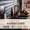 【所JAPAN】木村拓哉さん愛用の炊飯器、包丁、シェーバー