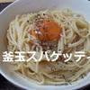 【レシピ パスタ】「釜玉スパゲッティ」は玉子としょう油だけでは美味しくならない!※YouTube動画あり
