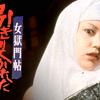 映画『女獄門帖 引き裂かれた尼僧』(字幕あり)