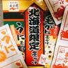 五十嵐さんからの北海道土産