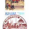 【小型印】第54回全国切手展 JAPEX2019