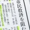 中国の裁判−市民救済を阻む弾圧