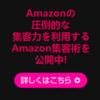 「Amazon活用メソッド「EAP」。Amazon(アマゾン)の圧倒的な集客力を利用する集客術。」を実践してみて…。