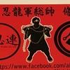 新しい忍び名の忍者カードが完成!
