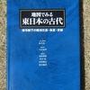 古代東海道のルートと「地図で見る東日本の古代」