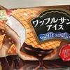 森永製菓 ワッフルサンドアイス 食べてみました