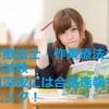 【理学療法士・作業療法士国家試験】受験が終わったら!当日深夜には合格速報をチェックできる!