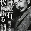 漱石は21世紀に読んでも新しい。