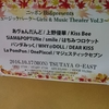 10/17 3Bjuniorはちみつロケット マジェスティックセブン渋谷O-EASTときくちP