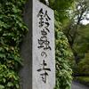 【聖地巡礼レポート】京都 鈴虫寺(華厳寺)