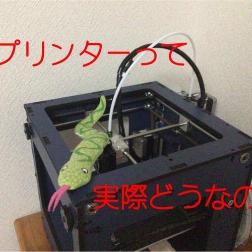 3Dプリンターを購入して思ったこと。