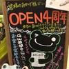 2017/4/26~5/3 ラヴィラド4周年、友人の誕生日会と ひめお散歩ライド(´∀`)ノ