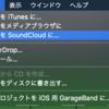 Macで行こう! 11 GarageBandを使って始めるDTM(4)