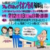 7月1週目は大分長浜祭!2週目は福岡イオン!