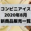 コンビニアイスの新商品、2020年8月発売日一覧!【コンオイジャ】