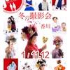 令和2年!新春 冬の撮影会✨香川 &  博多!