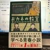 【書評】 おカネの教室 僕らがおかしなクラブで学んだ秘密(しごとのわ)高井浩章著書