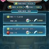 【闘技場】「暁の世界シーズン2」終了!
