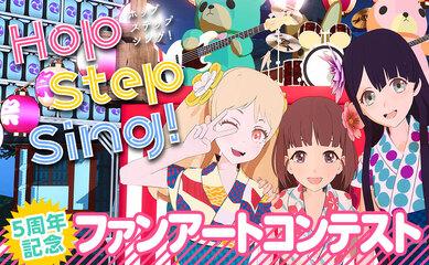 VRアイドル「Hop Step Sing!」結成5周年! コミカライズ版無料開放&ファンアートコンテスト開始!