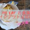【Go To イートでテイクアウト】Go To Eat大阪プレミアム食事券が使えるお店は?