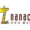 nanacoポイント、LINEポイント